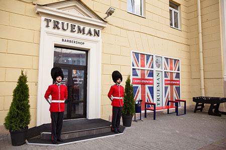 Trueman Barbershop photo
